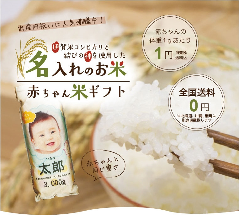 赤ちゃん体重米