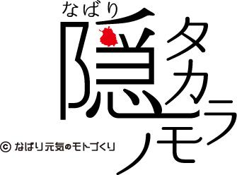 隠(なばり)タカラモノ
